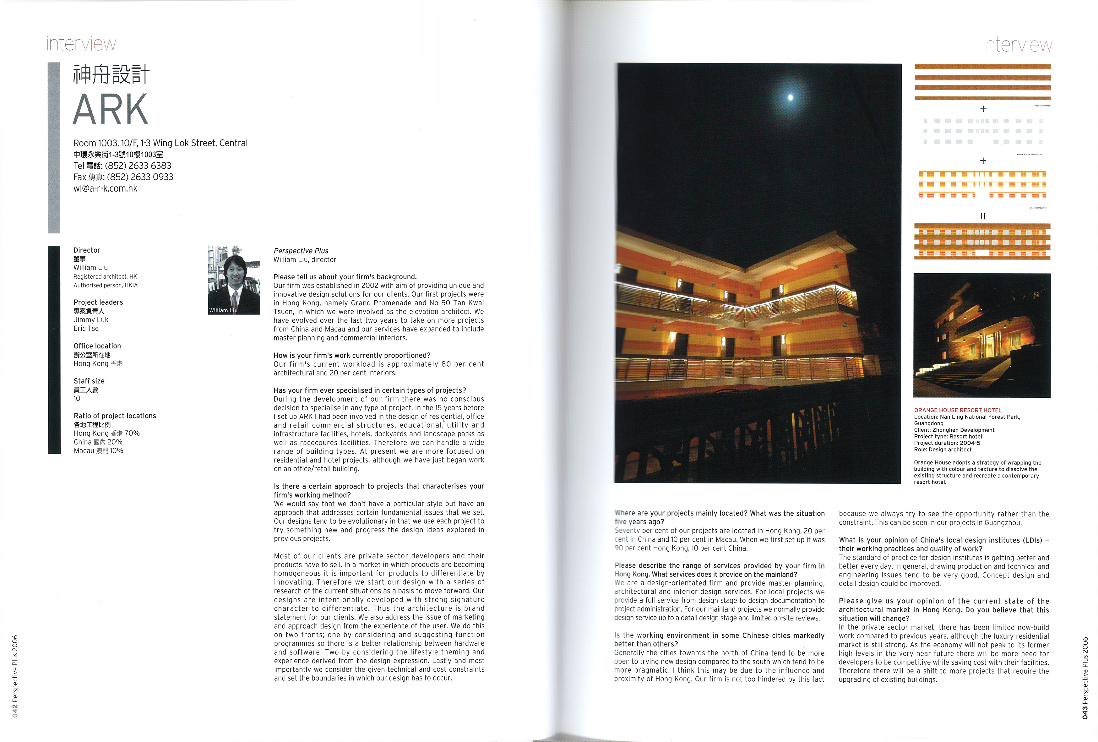 "PERSPECTIVE PLUS (2006 EDITION), ""INTERVIEW AND FEATURE OF 20 ARCHITECTURAL LEADERS IN GREATER CHINA"""
