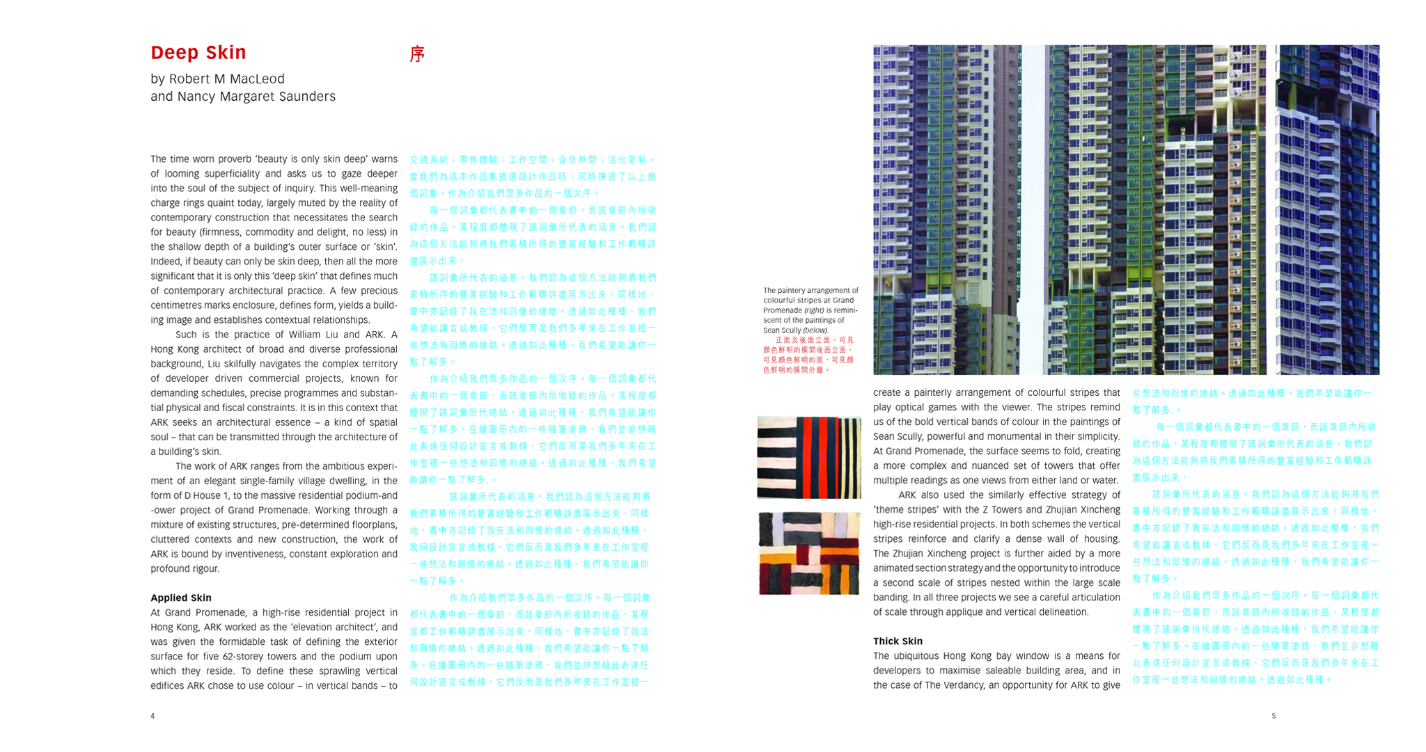 ARK SELECTED PROJECTS 2002-2008, CONTEMPORARY ARCHITECTURE OF HONG KONG SERIES