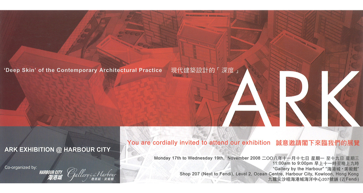 'DEEP SKIN' OF THE CONTEMPORARY ARCHITECTURAL PRACTICE ARK EXHIBITION @ HARBOUR CITY EXHIBITION