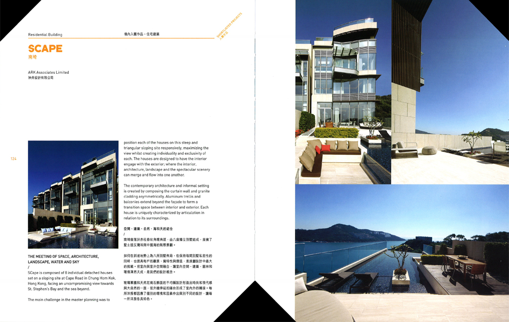 "HKIA ANNUAL AWARDS 2011, ""SCape"" featured as short-listed project in HKIA Annual Awards 2011 Exhibition"